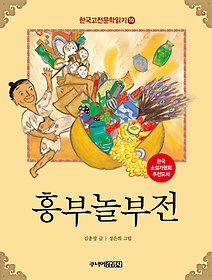 한국 고전문학 읽기 10 - 흥부 놀부전
