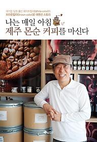 나는 매일 아침 제주 몬순 커피를 마신다