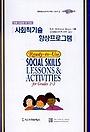 사회적기술 향상프로그램 - 초등1-3학년