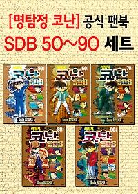 명탐정 코난 SDB 50 PLUS~90 PLUS 세트