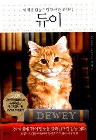 (세계를 감동시킨 도서관 고양이)듀이