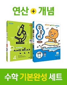쎈연산 + 우공비 초등수학 2-2 세트 (2019년) - 전2권