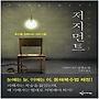 (중고) 저지먼트 (최상-양장-13000-예문아카이브)