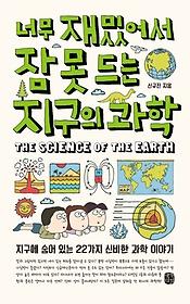 너무 재밌어서 잠 못 드는 지구의 과학
