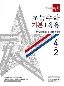 디딤돌 초등수학 기본+응용 4-2 (2020)