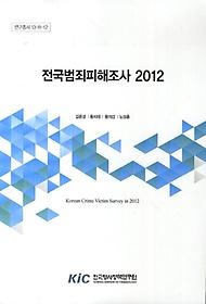 전국범죄피해조사 2012