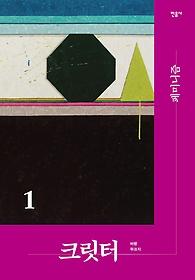 크릿터 (격월간) 1호