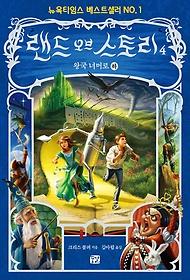 랜드 오브 스토리 4 - 왕국 너머로 (하)