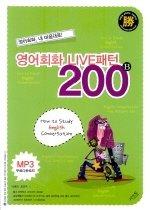 영어회화 Live 패턴 200 B. [2]