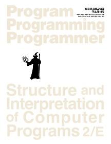 컴퓨터 프로그램의 구조와 해석
