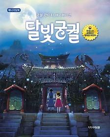 달빛궁궐 - 애니 리딩북