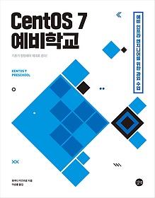 CentOS 7 예비학교