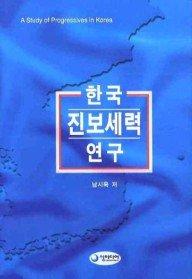 한국 진보세력 연구