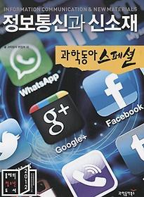 정보통신과 신소재