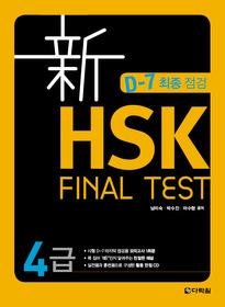 신 HSK FINAL TEST 4급