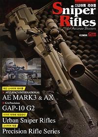 스나이퍼 라이플 Sniper Rifles
