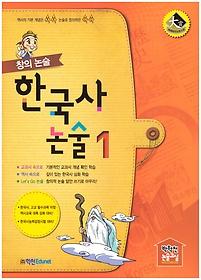 창의논술 한국사 논술 1