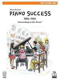 피아노 석세스 제6급 - 이론과 음악활동