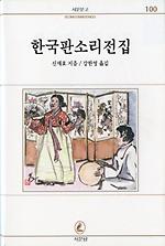 한국판소리전집