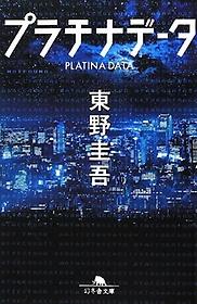 プラチナデ-タ (幻冬舍文庫)