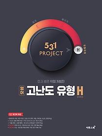 "<font title=""531 프로젝트 영어 고난도 유형 H (HYPER) (2021)"">531 프로젝트 영어 고난도 유형 H (HYPER) ...</font>"
