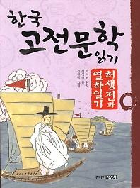 한국 고전문학 읽기 8 - 허생전과 열하일기