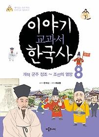 이야기 교과서 한국사 8