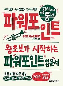 """<font title=""""회사에서 바로 통하는 파워포인트 FOR STARTERS"""">회사에서 바로 통하는 파워포인트 FOR STAR...</font>"""