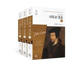 기독교 강요 1559년 최종판 전3권 세트