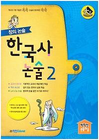 창의논술 한국사 논술 2