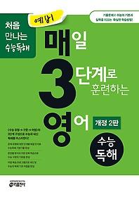 """<font title=""""예비 매3영 - 매일 3단계로 훈련하는 영어 수능독해"""">예비 매3영 - 매일 3단계로 훈련하는 영어 ...</font>"""