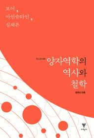양자역학의 역사와 철학