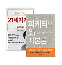 피케티의 신자본론 + 21세기 자본