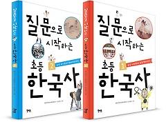 질문으로 시작하는 초등 한국사 1~2권 세트