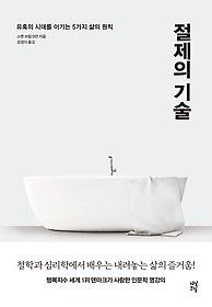 [90일 대여] 절제의 기술