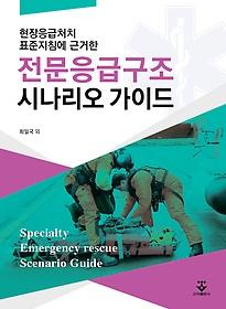 (현장응급처치 표준지침에 근거한) 전문응급구조 시나리오 가이드 =Specialty emergency rescue scenario guide