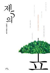 제5의 숲 : 박혜강 장편소설