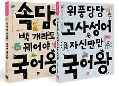 국어왕 속담+고사성어 2권 세트