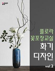 플로라꽃포장교실 화기디자인 vol.2