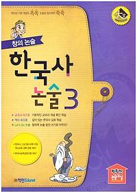 창의논술 한국사 논술 3