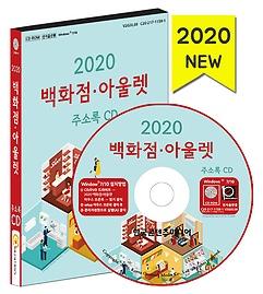 2020 백화점 아울렛 주소록 CD