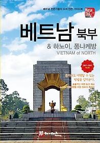 "<font title=""해시태그 베트남 북부 & 하노이, 퐁냐케방 (2021-2022 최신판)"">해시태그 베트남 북부 & 하노이, 퐁냐케방 ...</font>"