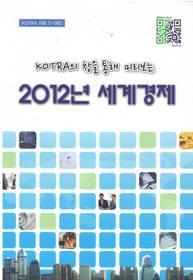 2012년 세계경제