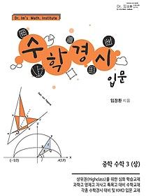 수학경시 입문 중학 수학 3 (상/ 2020)