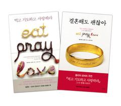 먹고 기도하고 사랑하라 + 결혼해도 괜찮아 패키지 (전2권)