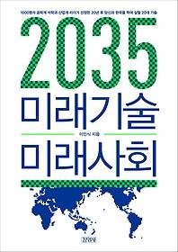 2035 미래기술 미래사회 : 1000명의 공학계 석학과 산업계 리더가 선정한 20년 후 당신과 한국을 먹여 살릴 20대 기술