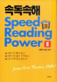 속독속해 Speed Reading Power 2