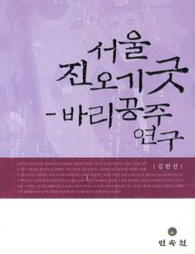 서울 진오기굿 - 바리공주 연구
