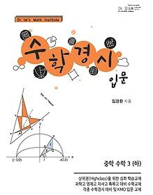 수학경시 입문 중학 수학 3 (하/ 2020)
