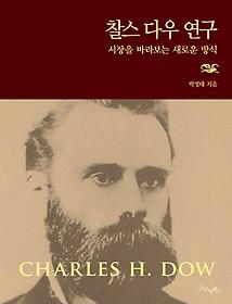 찰스 다우 연구